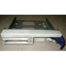 Салазки RID014020 для SCSI HDD (Истра)